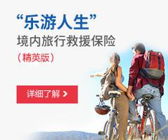 """""""乐游人生""""境外旅行救援保险(精英版)"""