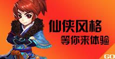 《战仙之王》众仙战之跨平台战